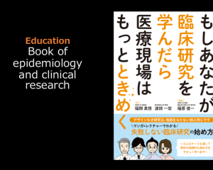 """Education: Book of """"If you learn clinical research, you will enjoy your clinical work more"""""""